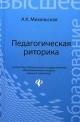 Педагогическая риторика. Учебное пособие